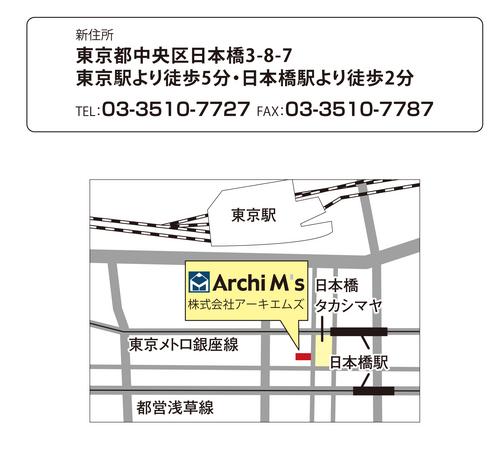 東京支店移転のお知らせ