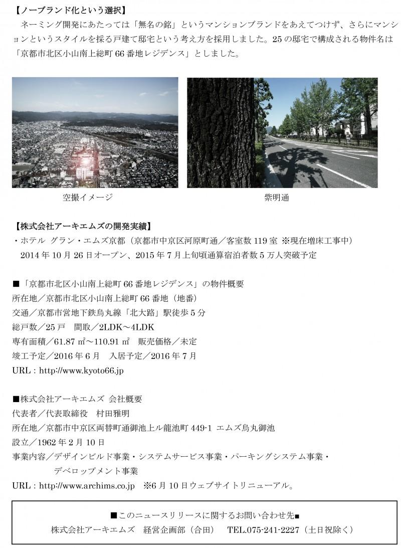 報道関係各位プレスリリース2