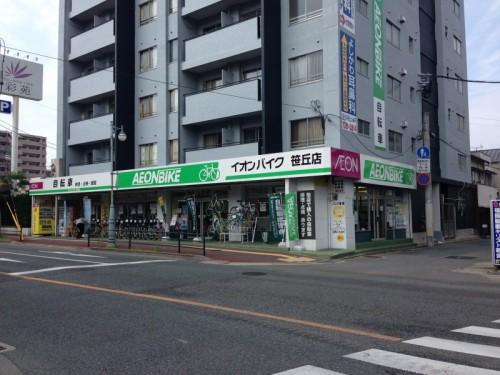 イオンバイク笹岡