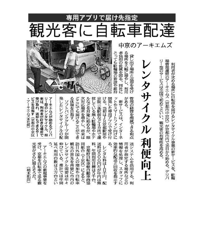 151016_京都新聞