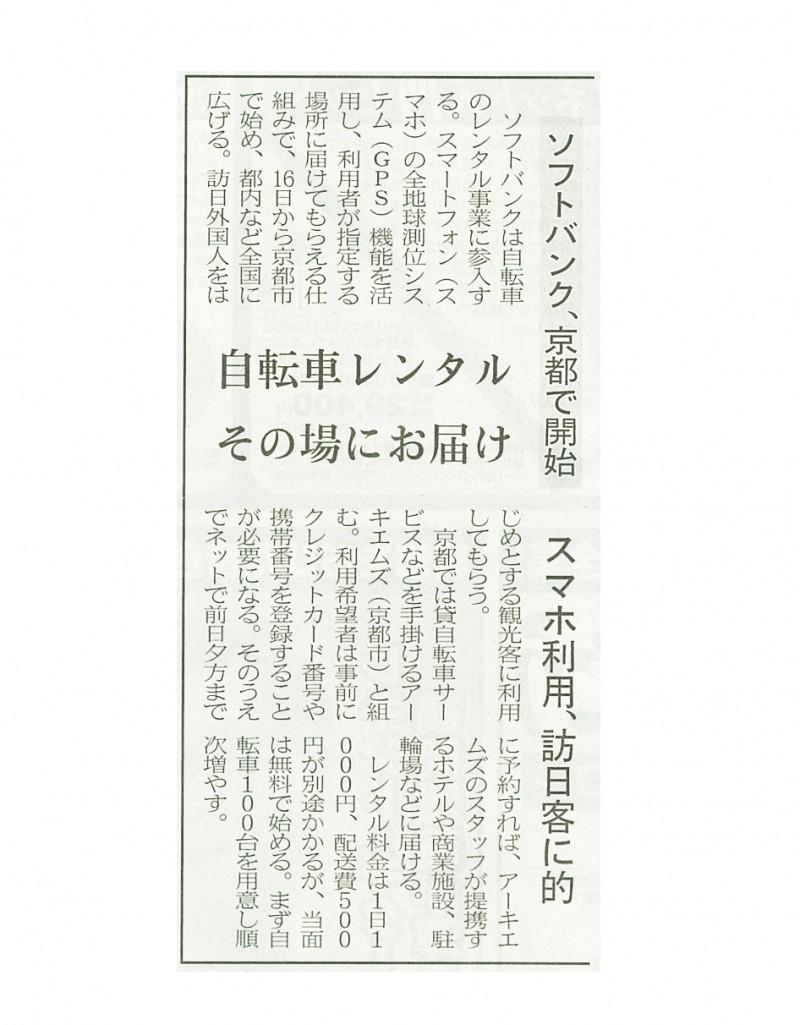 151010_日経朝刊