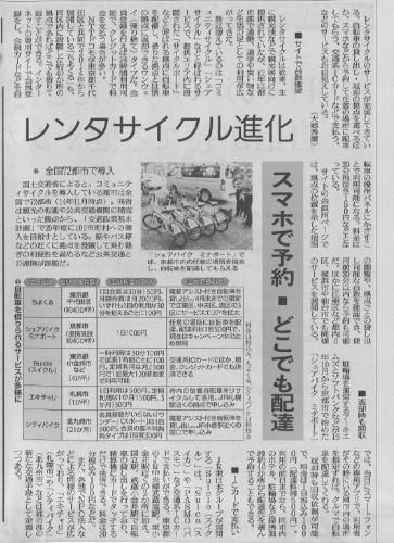 160224読売新聞朝刊