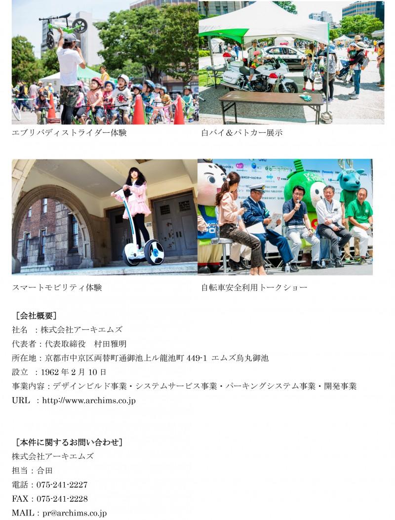 20160423自転車マナーアップフェスタin京都プレスリリース-2
