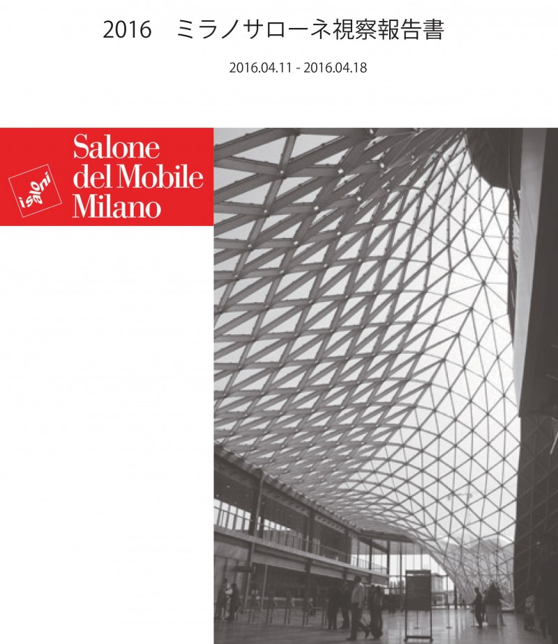 2016ミラノサローネ出張報告-1