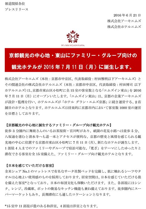 エムズイン東山プレスリリース-1