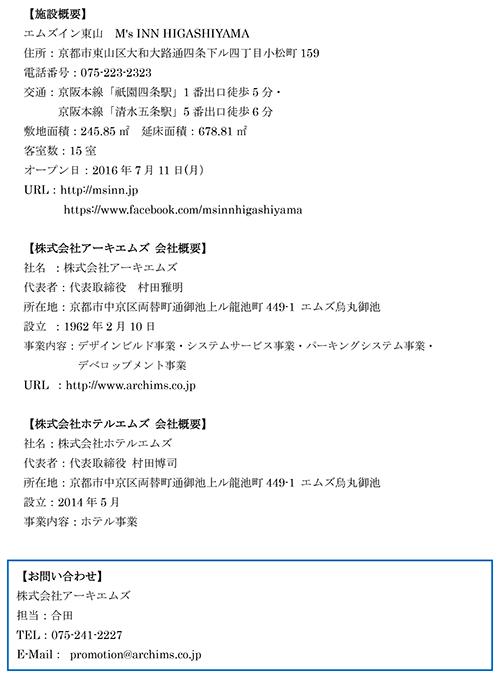 エムズイン東山プレスリリース-3