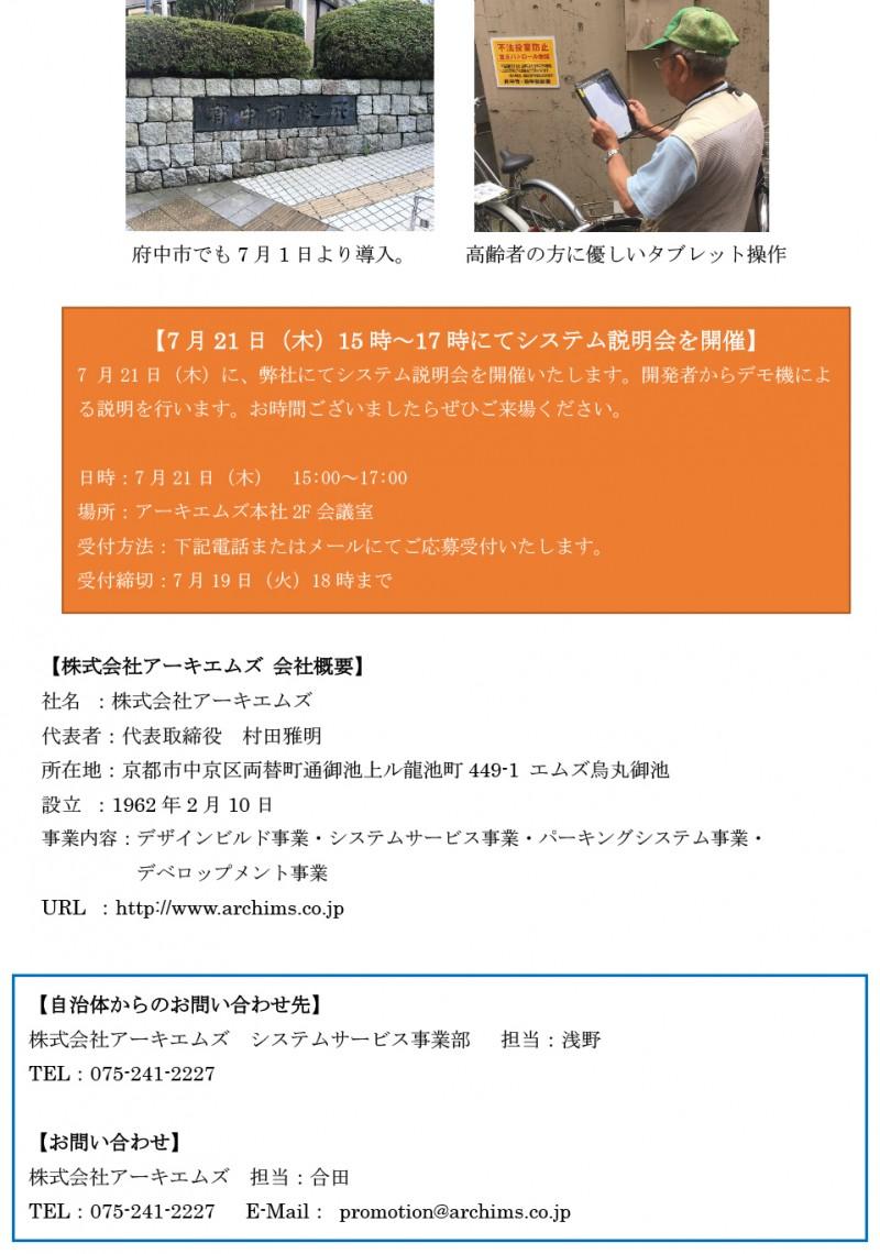 パーキング・アプリケーションズプレスリリース-3