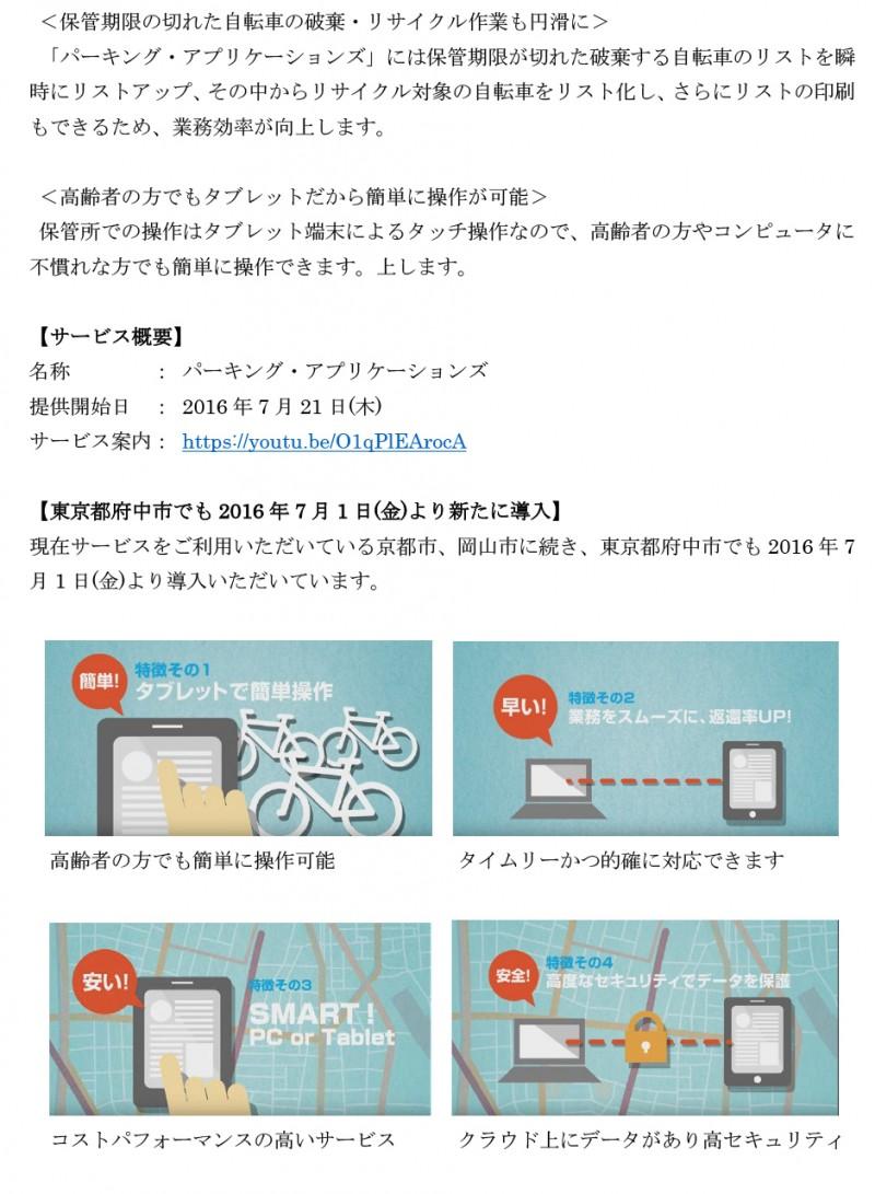 パーキング・アプリケーションズプレスリリース-2