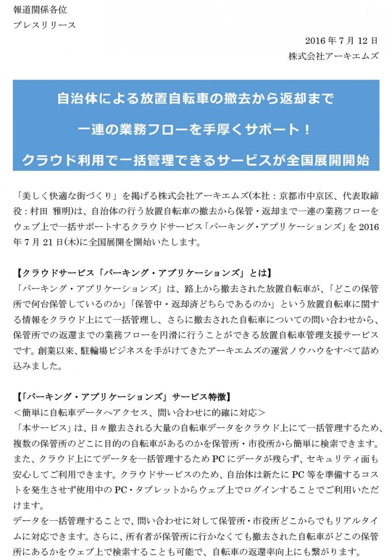 パーキング・アプリケーションズプレスリリース-1