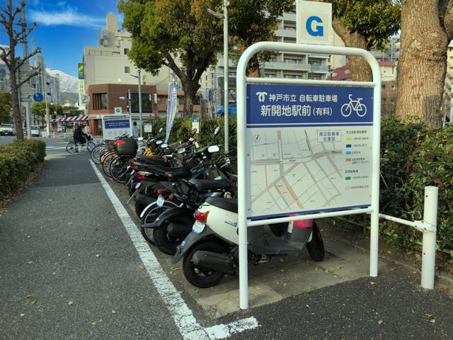 神戸市立自転車駐車場